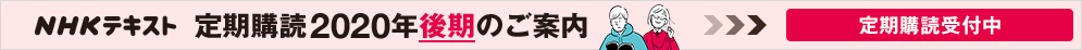 NHKテキスト 定期購読受付中