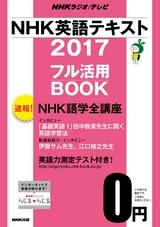 NHK英語テキスト2017 フル活用BOOK